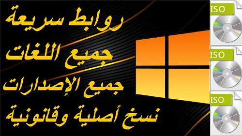 تحميل الويندوز 7.8.1.10 نسخ أصلية من الموقع الرسمي بجميع الإصدارات