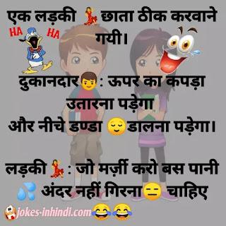 Hindi double meaning jokes - डबल मीनिंग जोक्स इन हिंदी
