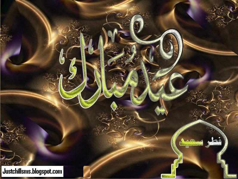 poetry world eid greetings cards eid cards eid mubarak