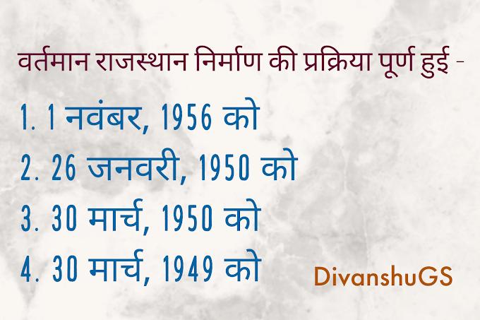 राजस्थान के एकीकरण से संबंधित महत्वपूर्ण प्रश्न
