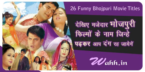 26-Funny-bhojpuri-movie-titles
