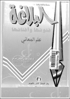 Download Kitab al-Balaghah Fununuha Wa Afnanaha PDF
