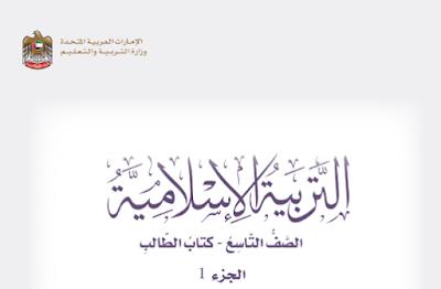 كتاب التربية الاسلامية للصف التاسع 2018/2019