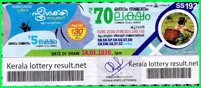 Kerala Lottery Result 14-01-2020 Sthree Sakthi SS-192 (keralalotteryresult.net)