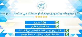 نشر اعلان او تسويق خدمة