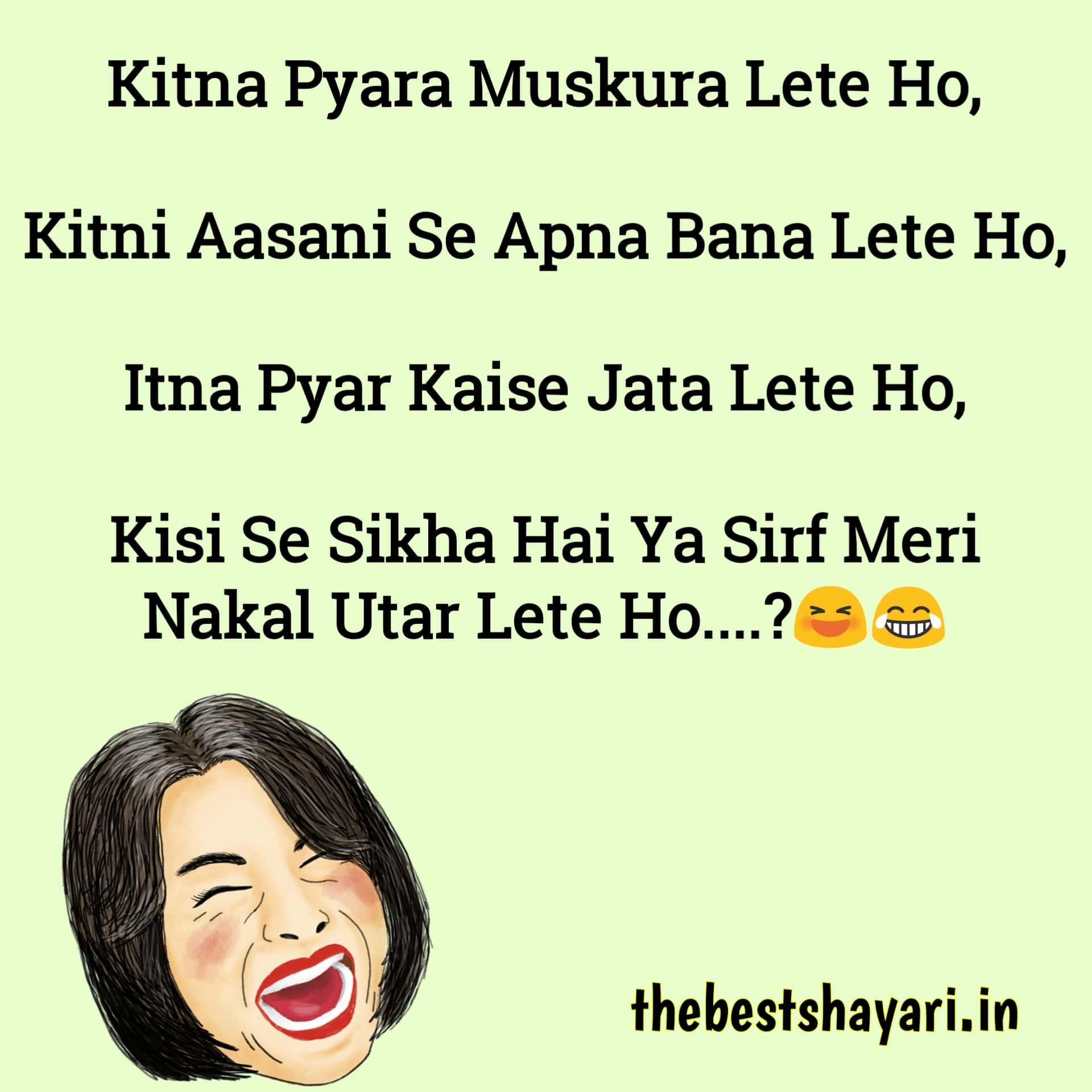 Funny dosti shayari image