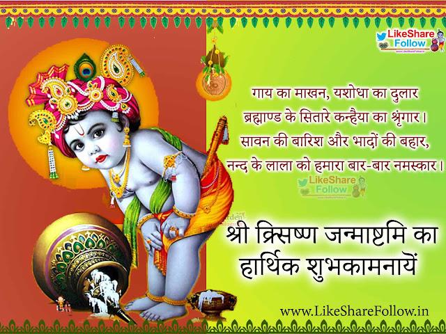 Best Janmashtami shayari 2020 greetings wishes in Hindi images
