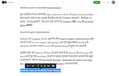 Medium से Backlinks कैसे बनाये In Hindi 2021