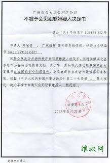 广州律师会见郭飞雄遭拒,担心其遭到酷刑(图)