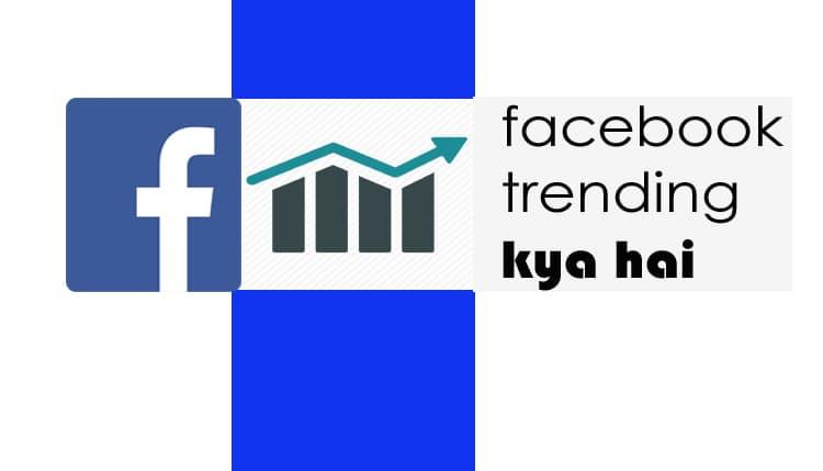 facebook trending kya hai?