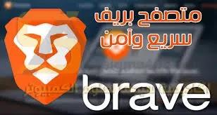 تحميل متصفح 2020 Brave Browser اخر اصدار مجانا