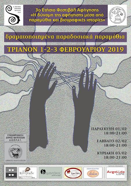 """Ναύπλιο: """"3ο Ετήσιο Φεστιβάλ Αφήγησης"""" (πρόγραμμα)"""