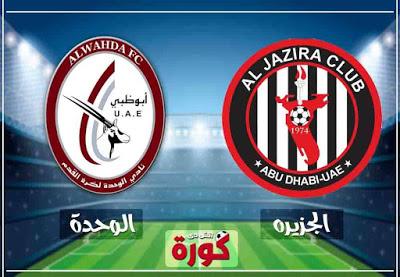 موعد مباراة الجزيرة والوحدة بث مباشر بتاريخ 24-12-2019 في كاس رئيس الدولة
