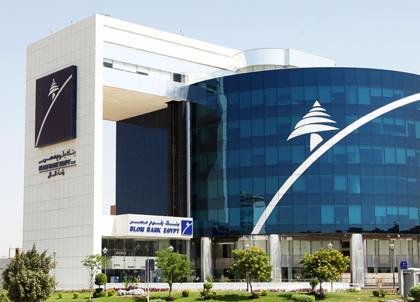 أرقام عناوين فروع خدمة عملاء بنك بلوم مصر 2021