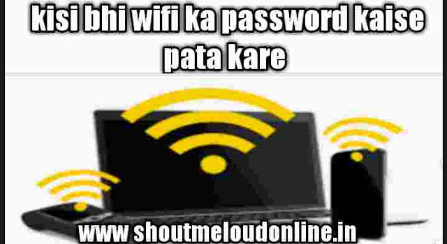kisi bhi wifi ka password kaise pata kare