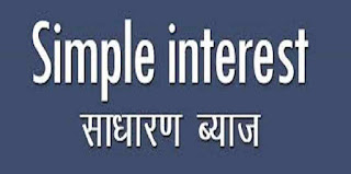 Simple Interest Question in Hindi