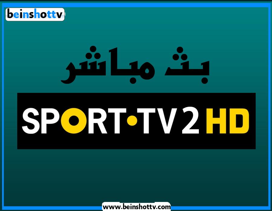مشاهدة قناة سبورت تيفي 2 البرتغالية اتش دي بث مباشر sport tv 2 potugal Live