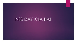 nss day nss day speech nss day in india nss day 2019 nss day date nss day image nss day quotes nss day speech in hindi nss day photo nss day celebration nss day celebration date nss day celebration report