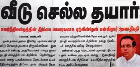 News paper in Sri Lanka : 13-01-2018
