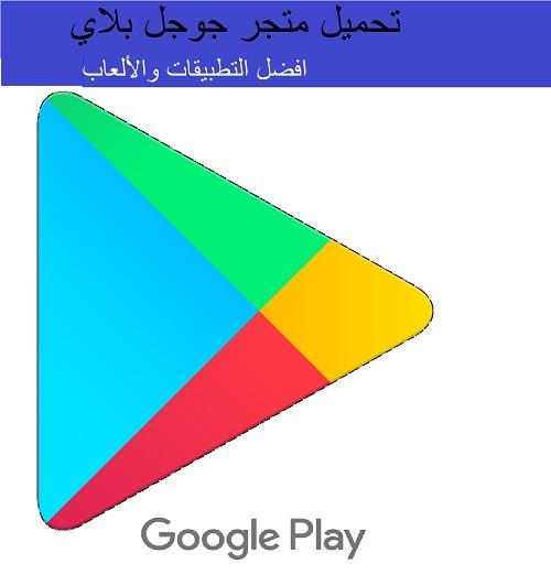 تحميل متجر جوجل بلاي للكمبيوتر