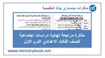 مذكرة مراجعة نهائية دراسات اجتماعية للصف الثالث الاعدادى ترم اول 2019-2020