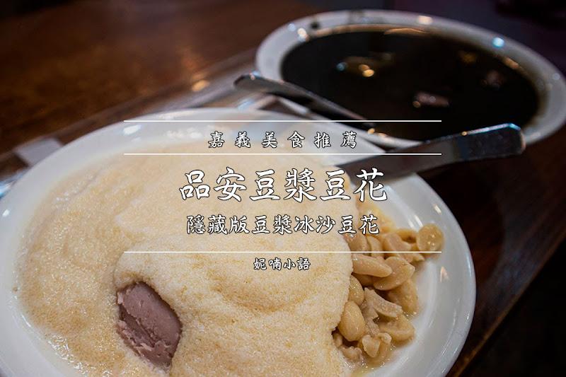 嘉義美食 品安豆漿豆花