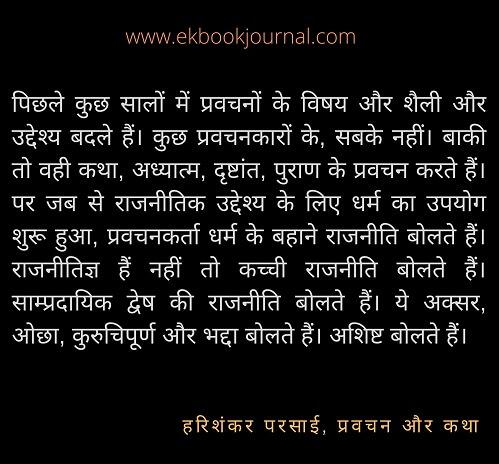 हरिशंकर परसाई | प्रवचन और कथा | हिन्दी कोट्स