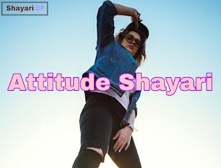 एटीट्यूड शायरी, shayari attitude, attitude shayari, attitude shayari hindi