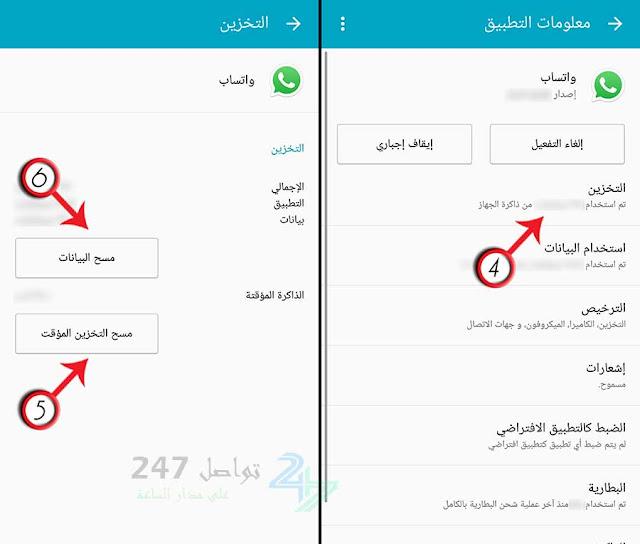 مسح التخزين المؤقت لتطبيق الواتس اب