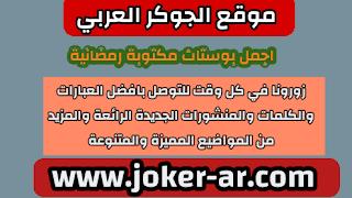 اجمل بوستات مكتوبة رمضانية 2021 - الجوكر العربي
