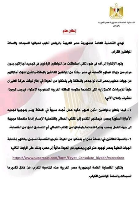 المصريين العالقين بالخارج