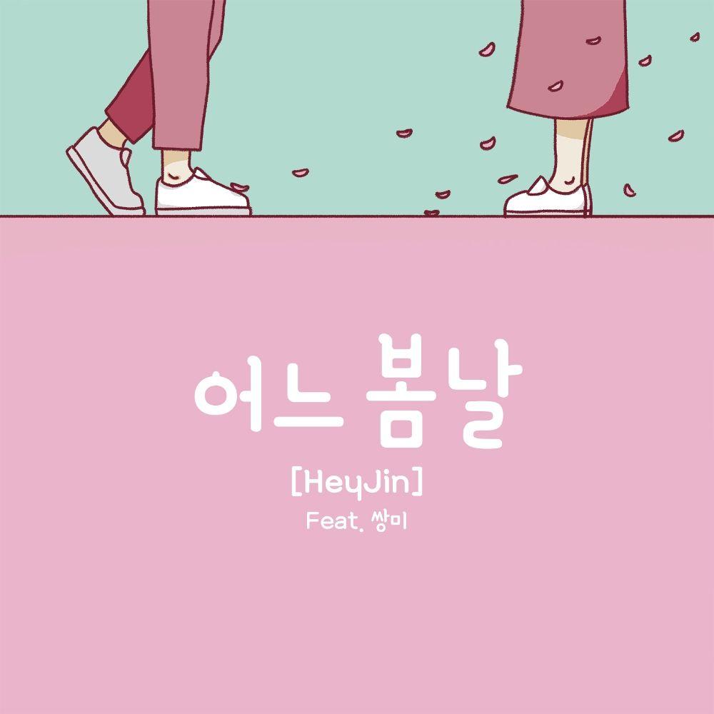 HeyJin – 어느 봄날 (Feat. 쌍미) – Single