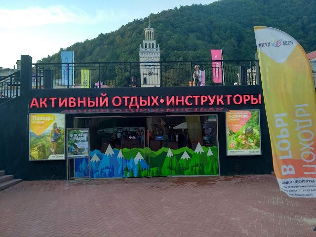Инструкторы Розы Хутор, походы в горы в Красной поляне