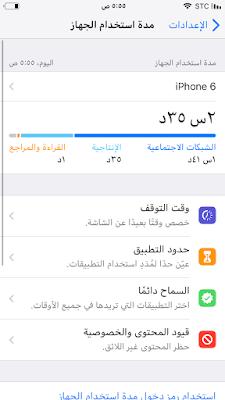 حدود التطبيق على iOS 12