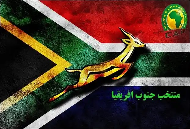 جنوب افريقيا,منتخب جنوب أفريقيا,مصر جنوب افريقيا,مصر و جنوب افريقيا,منتخب جنوب افريقيا ومنتخب السودان,منتخب جنوب إفريقيا,جنوب أفريقيا,منتخب مصر,المنتخب المغربي ضد جنوب افريقيا,منتخب,جماهير مصرية تُحيِّي منتخب جنوب إفريقيا,جنوب افريقيا مصر,جنوب افريقيا ومصر,جنوب افريقيا ضد مصر,منتخب السودان بعد فوزه على جنوب افريقيا يتلقى التهنئة,مصر وجنوب افريقيا,منتخبات امم افريقيا,ملخص مصر جنوب افريقيا,تحليل مصر جنوب افريقيا,جنوب افريقيا وناميبيا,جنوب افريقيا ضد المغرب,المغرب ضد جنوب افريقيا