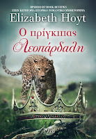 https://www.culture21century.gr/2019/09/o-prigkipas-leopardalh-ths-elizabeth-hoyt-book-review.html