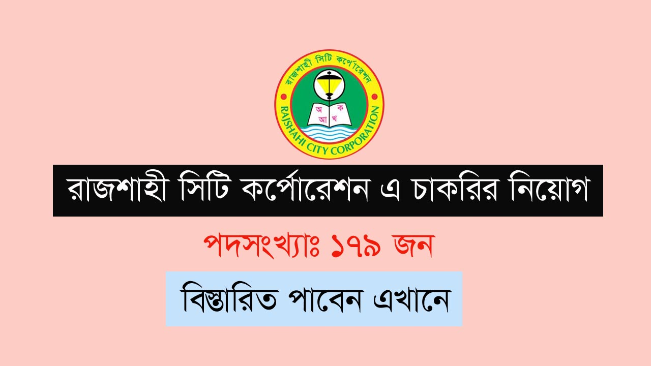 Rajshahi City Corporation Job circular 2019