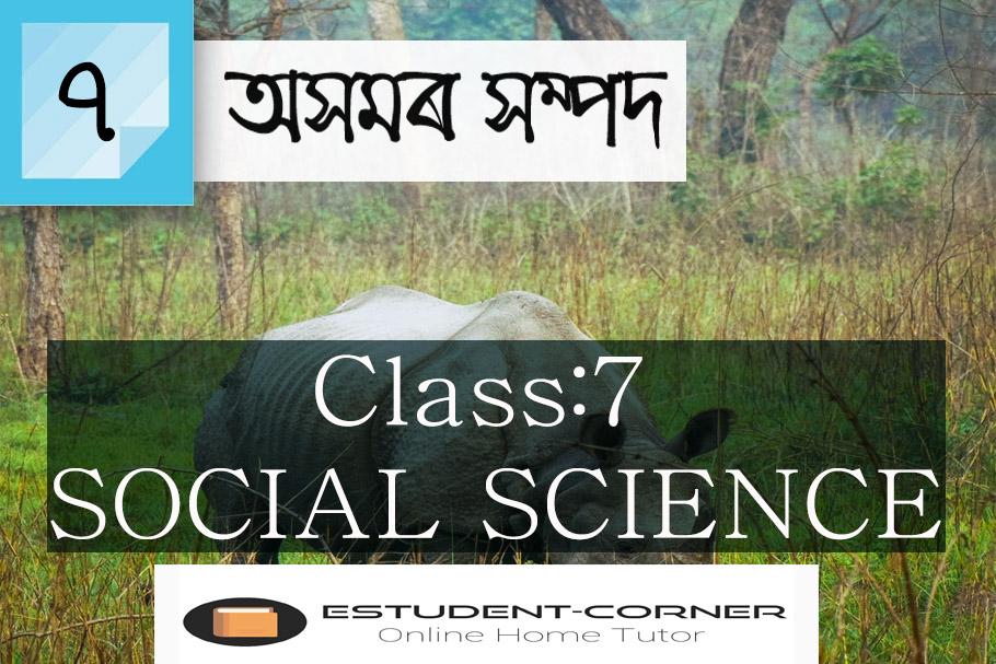 অসমৰ সম্পদ || Chapter 7 || Class 7 Social Science || Assamese Medium Questions & Answers