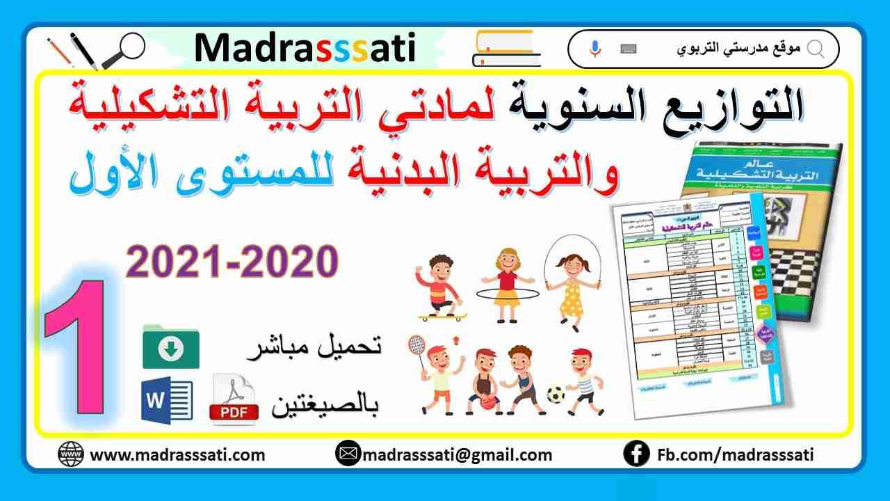 التوازيع السنوية التربية التشكيلية  للمستوى الأول ابتدائي word