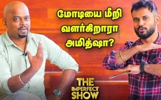 The Imperfect Show 08-03-2020