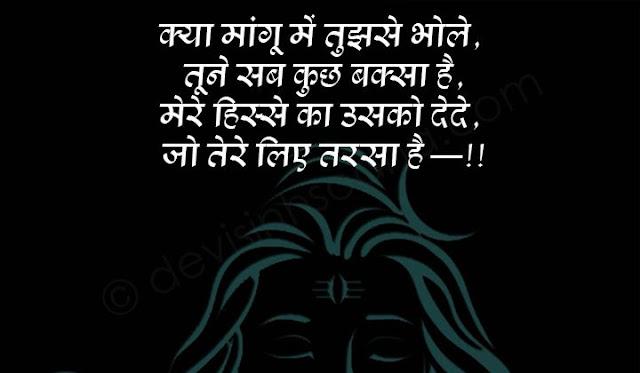mahadev status with emoji