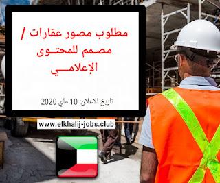 وظائف الكويت - مطلوب مصور عقارات / مصمم للمحتوى الاعلامي بالكويت