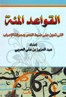 القواعد المئة التى تعين على ضبط النحو ومعرفة الإعراب - عبدالعزيز الحربي , pdf