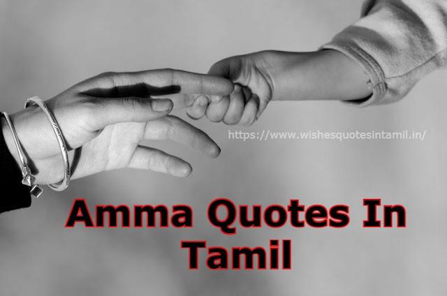 Amma Quotes In Tamil