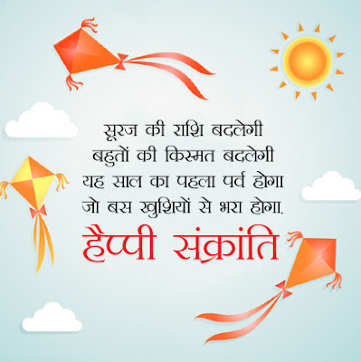 14th Jan Makar Sankranti Desires