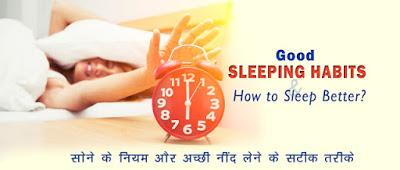 सोने के नियम SLEEPING RULES