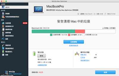 WinZip Mac Optimizer