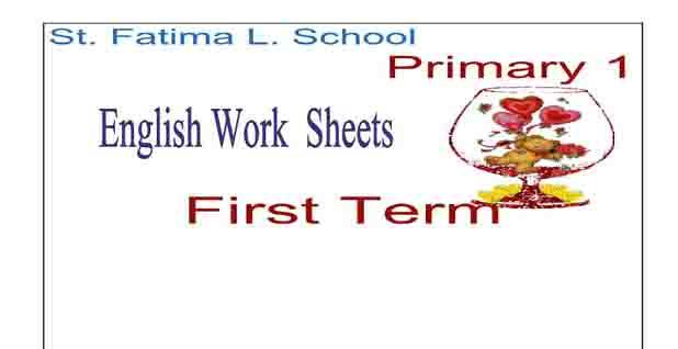 مذكرة اللغة الانجليزية منهج bright star برايت ستار للصف الاول الابتدائى الترم الاول