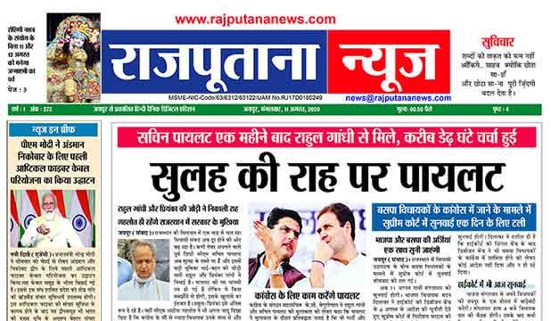 Rajputana News daily epaper 11 August 2020 Newspaper