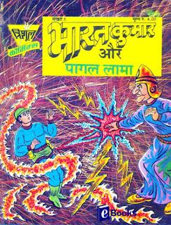 त्रिशूल कॉमिक्स - भारत कुमार और पागल लामा Trishul Comics Bharat Kumar Aur Pagal Lama